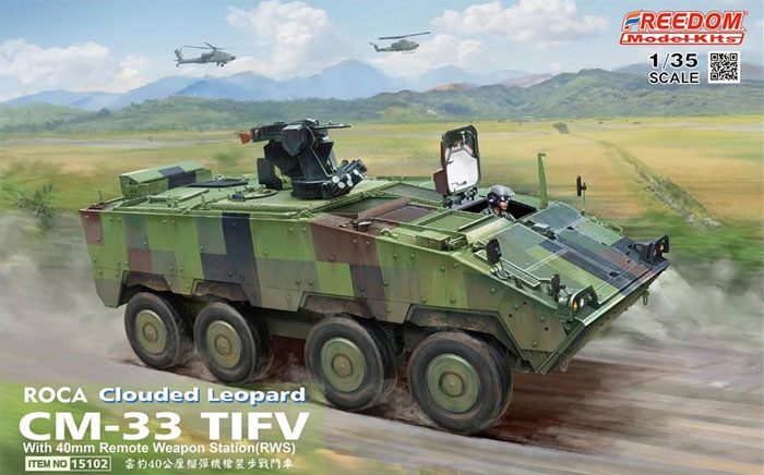 ROCA CM-33 雪豹 TICV w/40mm グレネードマシンガン RWSプラモデル(フリーダムモデル1/35 ミリタリーミニチュアワールドNo.15102)商品画像