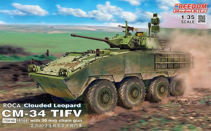 ROCA CM-34 雪豹 TICV w/30mm チェーンガンプラモデル(フリーダムモデル1/35 ミリタリーミニチュアワールドNo.15103)商品画像