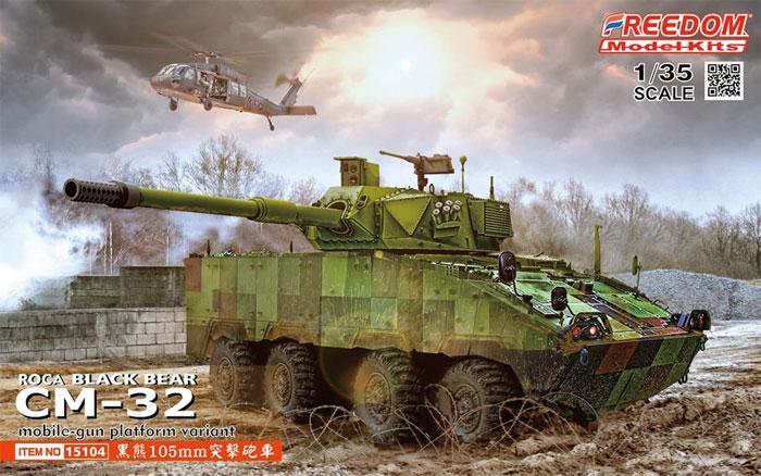 ROCA CM-37 黒熊 MSG w/105mm砲プラモデル(フリーダムモデル1/35 ミリタリーミニチュアワールドNo.15104)商品画像