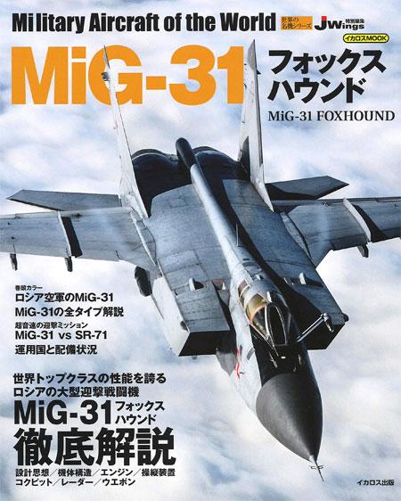 MiG-31 フォックスハウンドムック(イカロス出版世界の名機シリーズNo.61855-69)商品画像