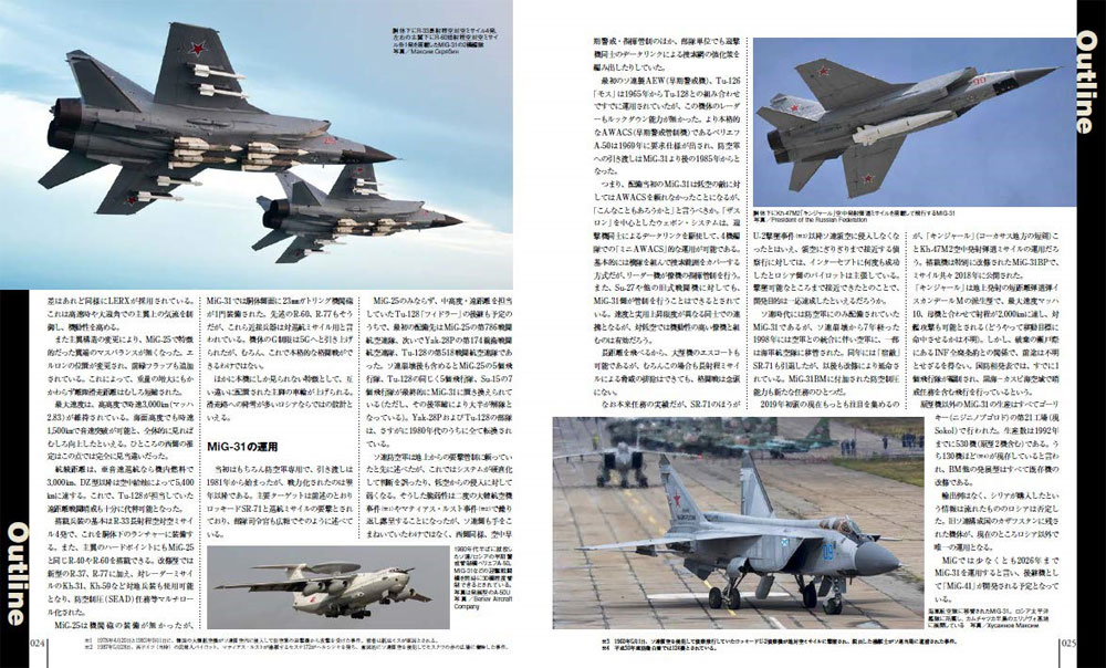 MiG-31 フォックスハウンドムック(イカロス出版世界の名機シリーズNo.61855-69)商品画像_1