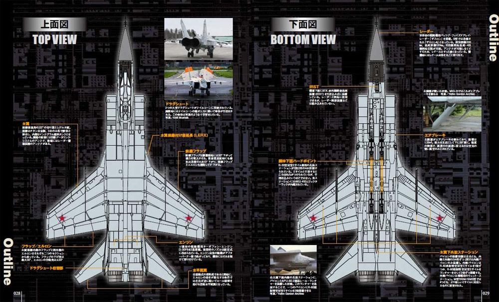 MiG-31 フォックスハウンドムック(イカロス出版世界の名機シリーズNo.61855-69)商品画像_2