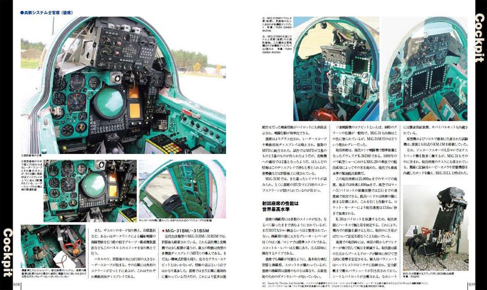 MiG-31 フォックスハウンドムック(イカロス出版世界の名機シリーズNo.61855-69)商品画像_3