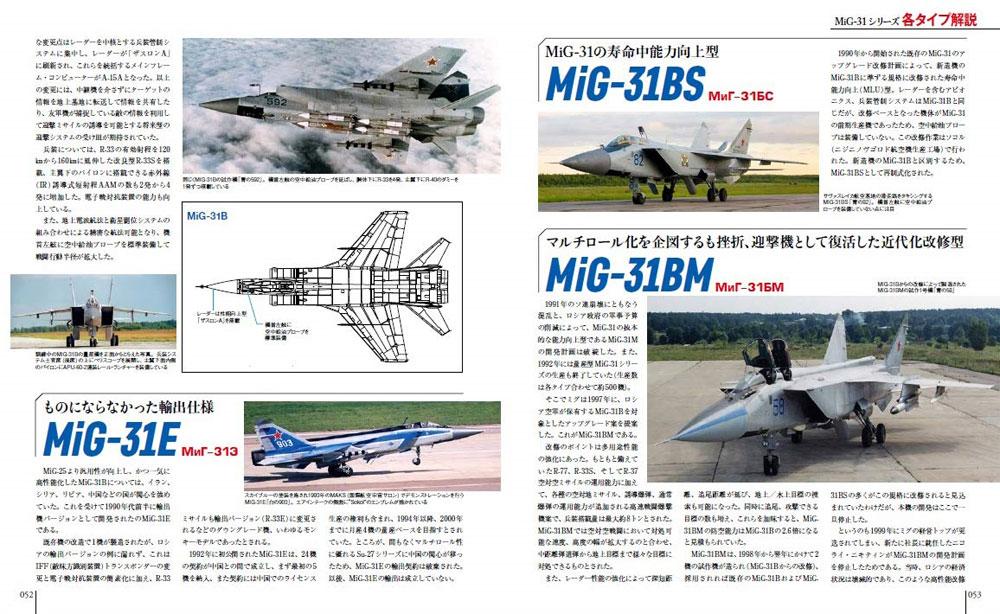 MiG-31 フォックスハウンドムック(イカロス出版世界の名機シリーズNo.61855-69)商品画像_4