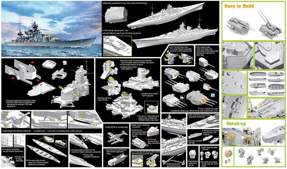 ドイツ海軍 巡洋戦艦 シャルンホルスト 1940 ノルウェー沖プラモデル(ドラゴン1/350 Modern Sea Power SeriesNo.1062)商品画像_2