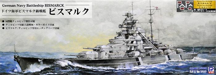 ドイツ海軍 戦艦 ビスマルク 旗・艦名プレート エッチングパーツ付きプラモデル(ピットロード1/700 スカイウェーブ W シリーズNo.W192NH)商品画像