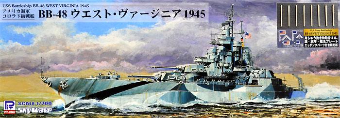 アメリカ海軍 戦艦 BB-48 ウェスト・ヴァージニア 1945 真ちゅう挽き物砲身 / 旗・艦名プレート エッチングパーツ付きプラモデル(ピットロード1/700 スカイウェーブ W シリーズNo.W204SP)商品画像