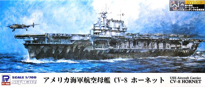 アメリカ海軍 航空母艦 CV-8 ホーネット 旗・艦名プレート エッチングパーツ付きプラモデル(ピットロード1/700 スカイウェーブ W シリーズNo.W207NH)商品画像