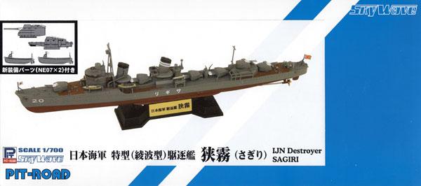 日本海軍 特型 (綾波型) 駆逐艦 狭霧プラモデル(ピットロード1/700 スカイウェーブ W シリーズNo.SPW061)商品画像