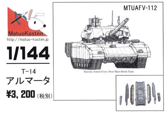 ロシア T-14 アルマータレジン(マツオカステン1/144 オリジナルレジンキャストキット (AFV)No.MTUAFV-112)商品画像