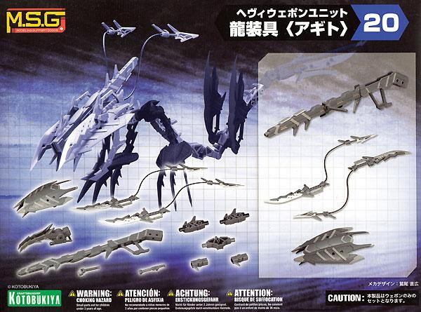 龍装具 アギトプラモデル(コトブキヤヘヴィウェポンユニットNo.MH020)商品画像