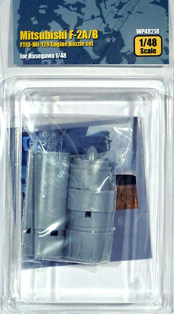 三菱 F-2A/B F110-IHI-129 エンジンノズルレジン(ウルフパック1/48 レジンアップデート コンバージョンセット (WP)No.WP48218)商品画像