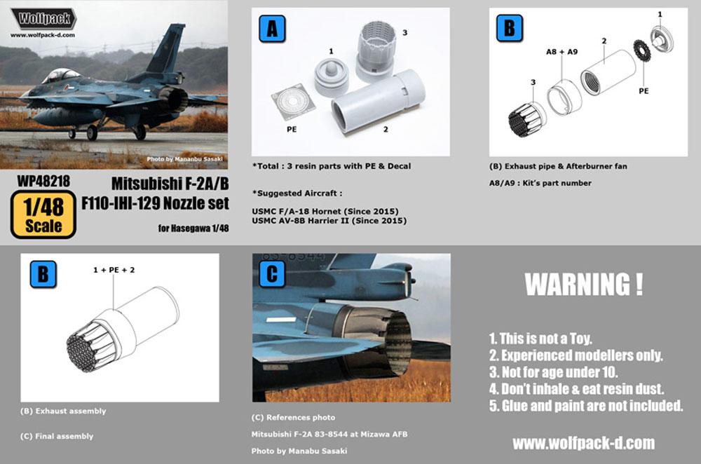 三菱 F-2A/B F110-IHI-129 エンジンノズルレジン(ウルフパック1/48 レジンアップデート コンバージョンセット (WP)No.WP48218)商品画像_2