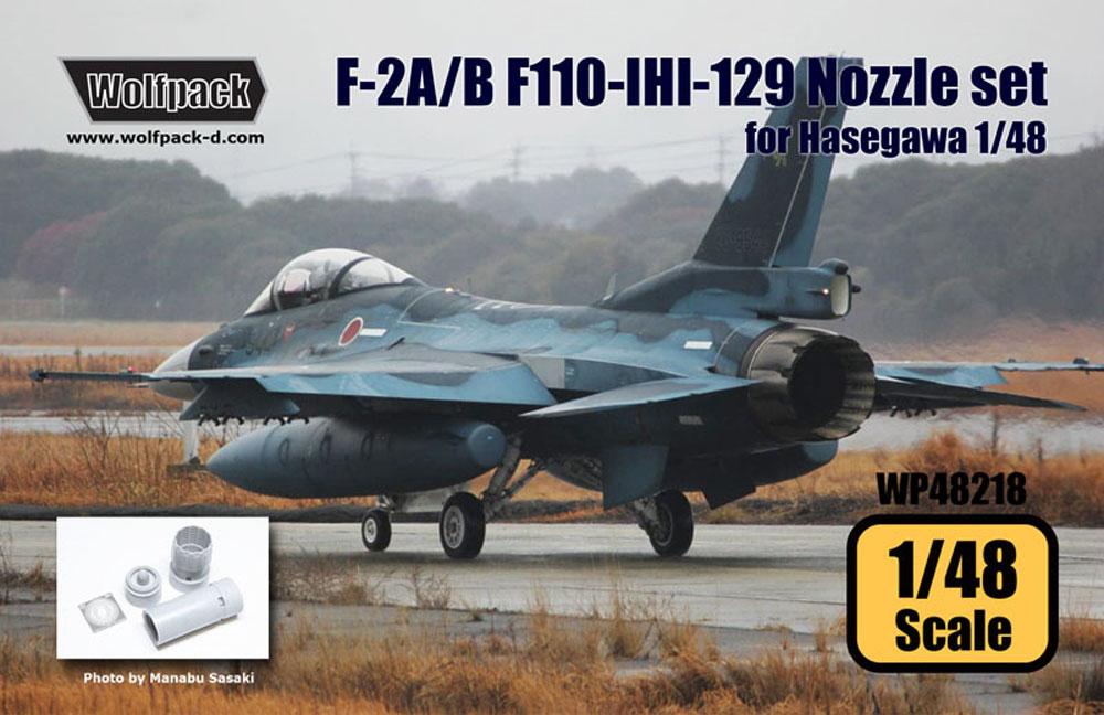 三菱 F-2A/B F110-IHI-129 エンジンノズルレジン(ウルフパック1/48 レジンアップデート コンバージョンセット (WP)No.WP48218)商品画像_3