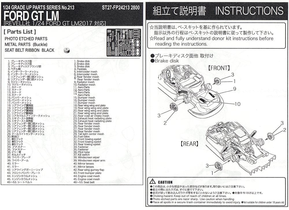 フォード GT ル・マン アップグレードパーツエッチング(スタジオ27ツーリングカー/GTカー デティールアップパーツNo.FP24213)商品画像_1