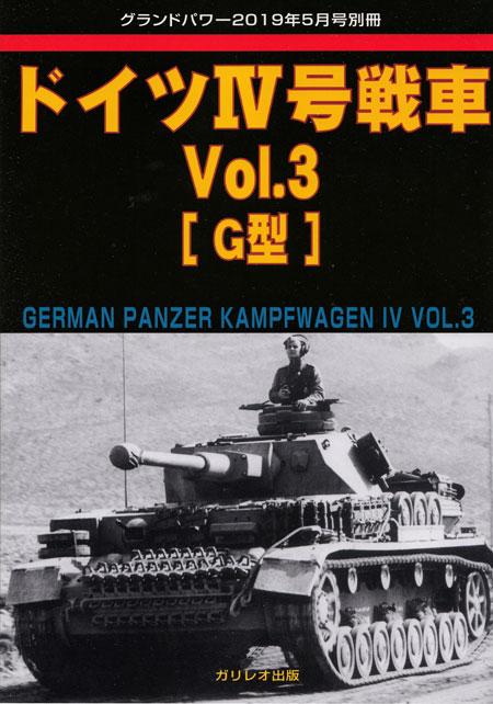 ドイツ 4号戦車 Vol.3 G型別冊(ガリレオ出版グランドパワー別冊No.L-06/22)商品画像