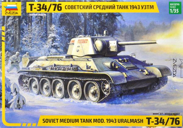 ソビエト中戦車 T-34/76 1943年型 ウラルマッシュ工場製プラモデル(ズベズダ1/35 ミリタリーNo.3689)商品画像