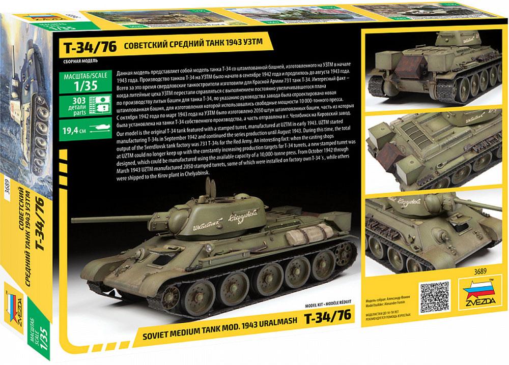 ソビエト中戦車 T-34/76 1943年型 ウラルマッシュ工場製プラモデル(ズベズダ1/35 ミリタリーNo.3689)商品画像_1