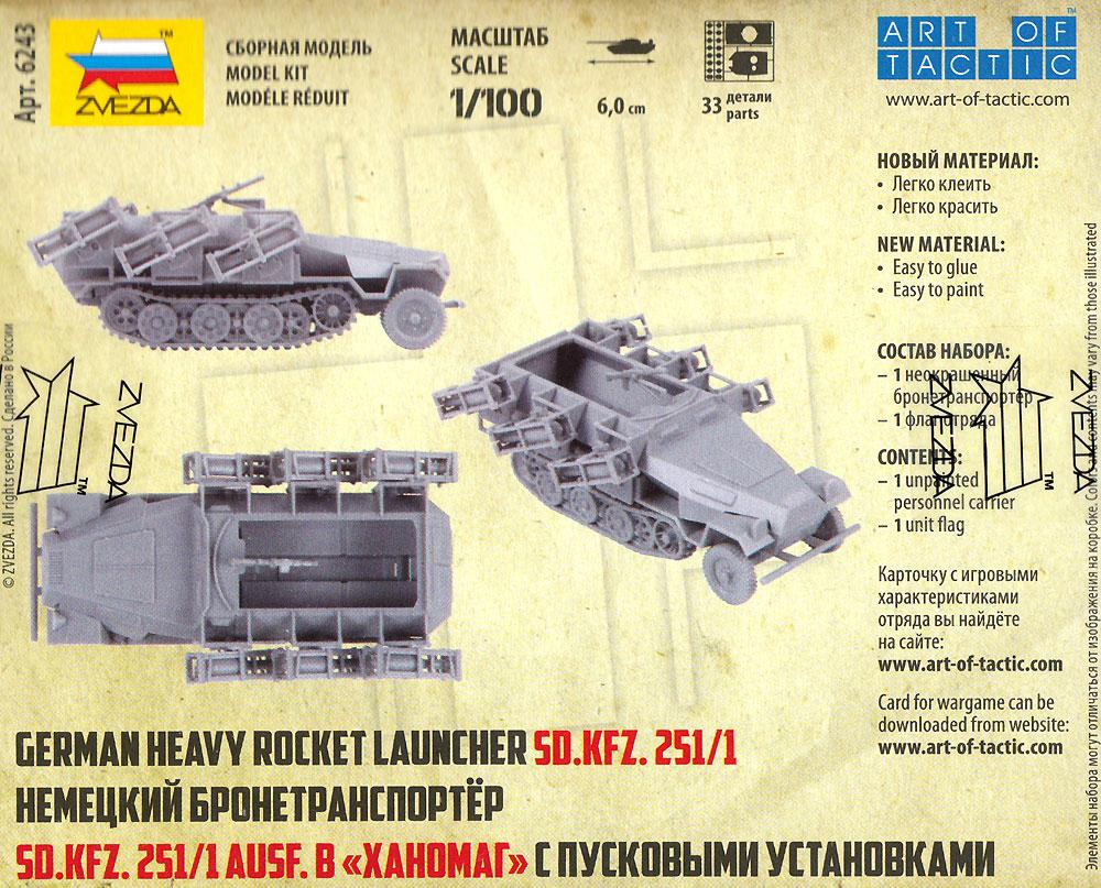 Sd.Kfz.251/1 Ausf.B グランドスツーカプラモデル(ズベズダART OF TACTICNo.6243)商品画像_1