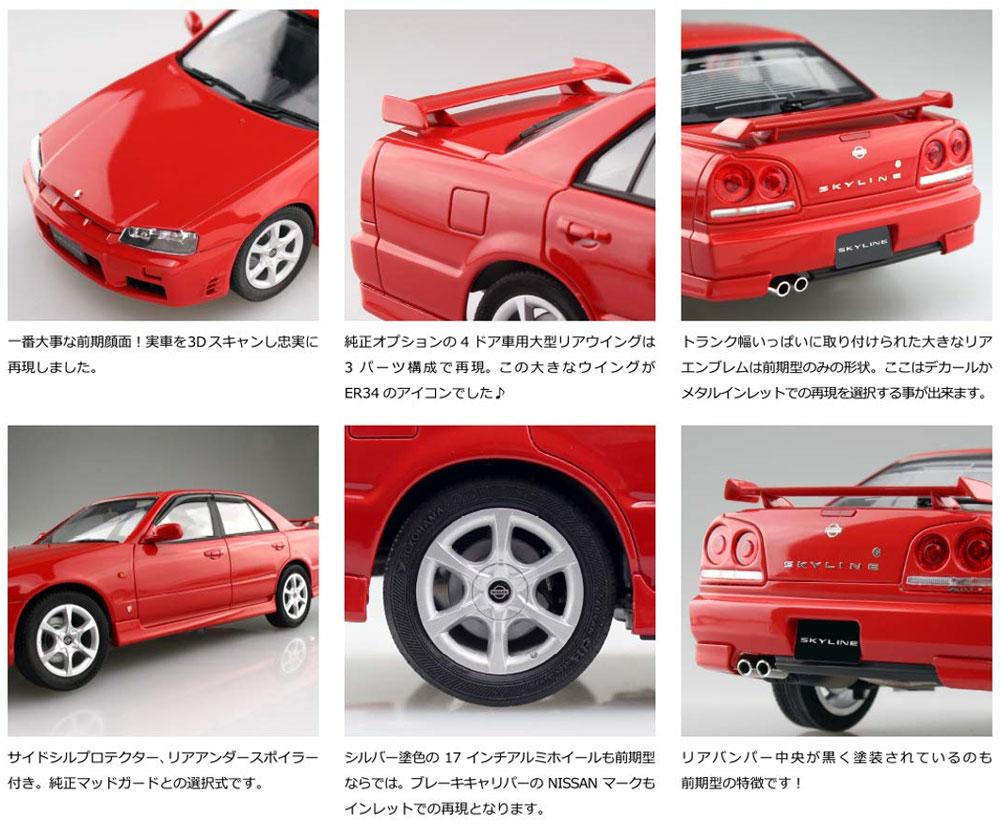 ニッサン ER34 スカイライン 25GT-X ターボ '98プラモデル(アオシマ1/24 ザ・モデルカーNo.098)商品画像_2