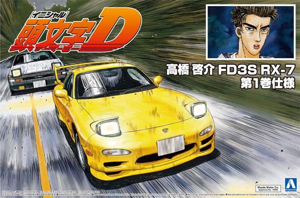 高橋啓介 FD3S RX-7 第1巻仕様プラモデル(アオシマ1/24 頭文字D (イニシャルD)No.012)商品画像