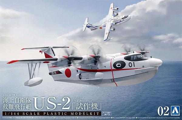 海上自衛隊 救難飛行艇 US-2 試作機プラモデル(アオシマ1/144 航空機No.002)商品画像