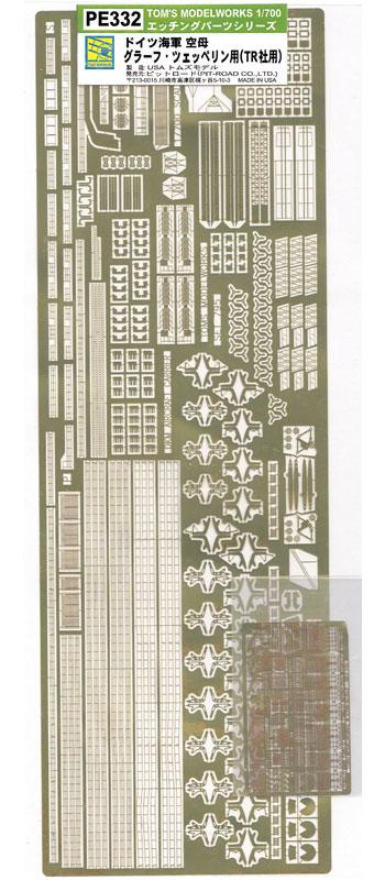 ドイツ海軍 空母 グラーフ ツェッペリン用 エッチングパーツ (トランぺッター用)エッチング(トムスモデル1/700 艦船用エッチングパーツシリーズNo.PE332)商品画像
