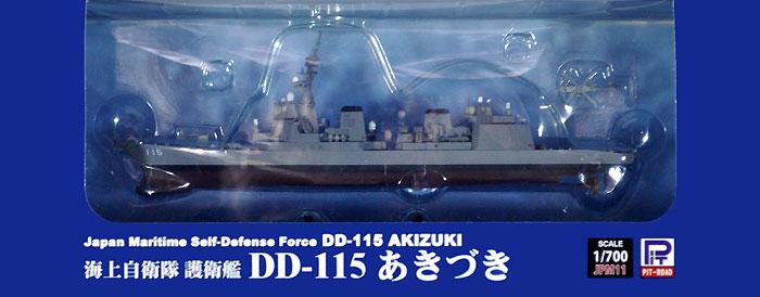 海上自衛隊 護衛艦 DD-115 あきづき完成品(ピットロード塗装済完成品モデルNo.JPM011)商品画像
