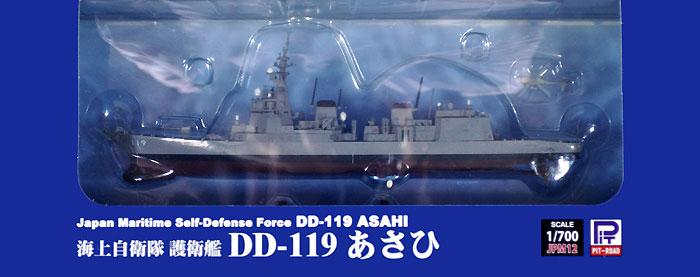 海上自衛隊 護衛艦 DD-119 あさひ完成品(ピットロード塗装済完成品モデルNo.JPM012)商品画像