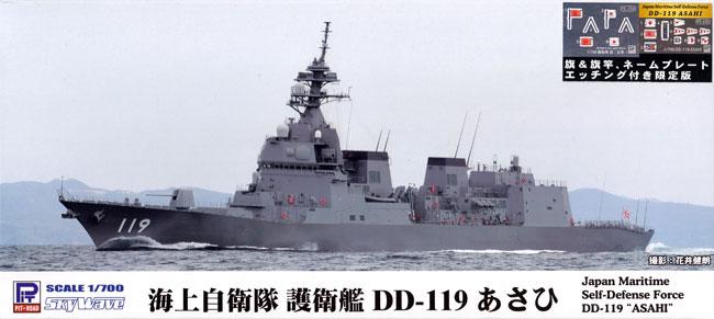 海上自衛隊 護衛艦 DD-119 あさひ 旗・艦名プレート エッチングパーツ付きプラモデル(ピットロード1/700 スカイウェーブ J シリーズNo.J-082NH)商品画像