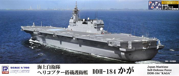 海上自衛隊 ヘリコプター搭載護衛艦 DDH-184 かが 旗・艦名プレート エッチングパーツ付きプラモデル(ピットロード1/700 スカイウェーブ J シリーズNo.J-075NH)商品画像