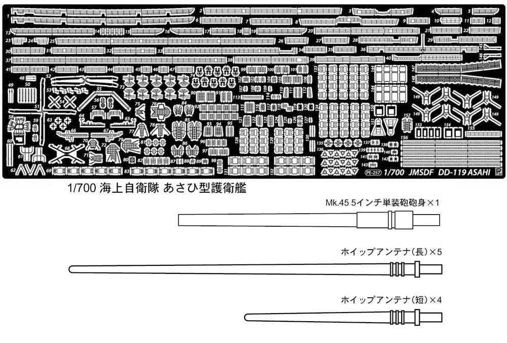 海上自衛隊 護衛艦 DD-119 あさひ型用 純正グレードアップパーツセットエッチング(ピットロード1/700 グレードアップパーツシリーズNo.GB7019)商品画像_1