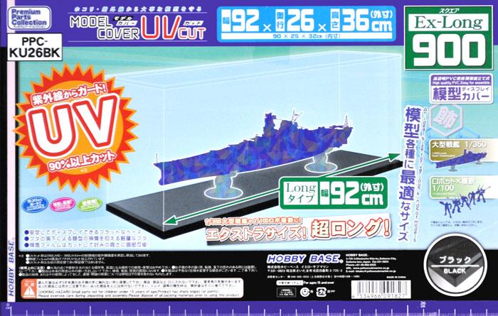 モデルカバー UVカット EX-ロング 900 ブラックケース(ホビーベースプレミアム パーツコレクション シリーズNo.PPC-KU026BK)商品画像