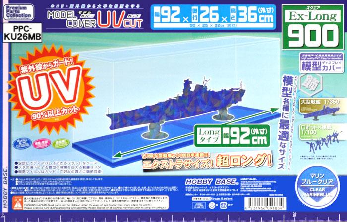 モデルカバー UVカット EX-ロング 900 マリンブルークリアケース(ホビーベースプレミアム パーツコレクション シリーズNo.PPC-KU026MB)商品画像