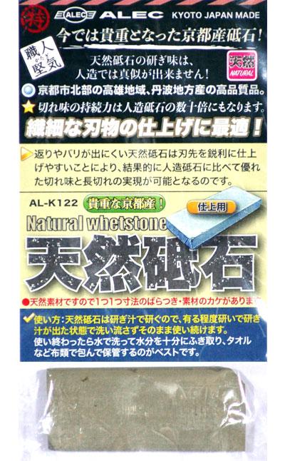 仕上用 天然砥石砥石(シモムラアレック職人堅気No.AL-K122)商品画像
