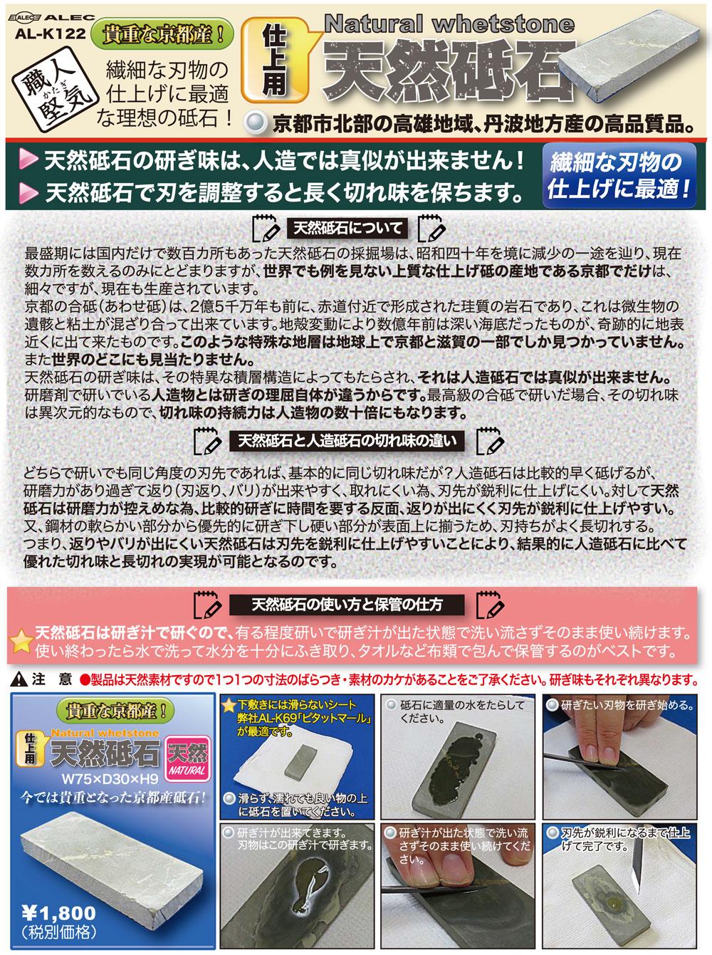 仕上用 天然砥石砥石(シモムラアレック職人堅気No.AL-K122)商品画像_1