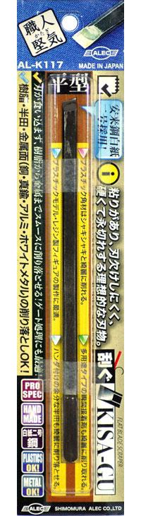 刮ぐ 平型きさげ(シモムラアレック職人堅気No.AL-K117)商品画像