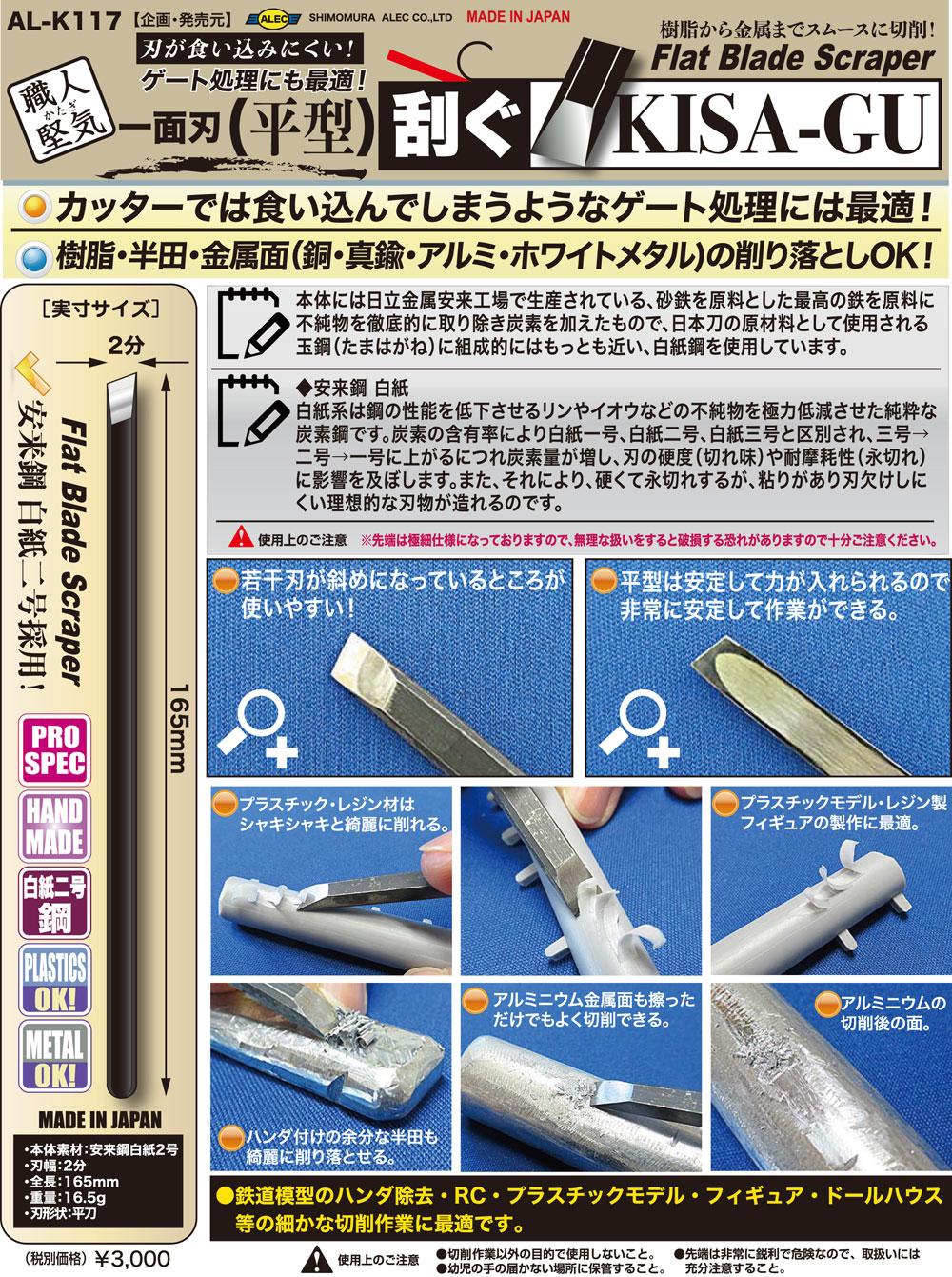 刮ぐ 平型きさげ(シモムラアレック職人堅気No.AL-K117)商品画像_1