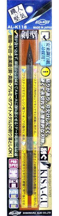 刮ぐ 剣型きさげ(シモムラアレック職人堅気No.AL-K118)商品画像