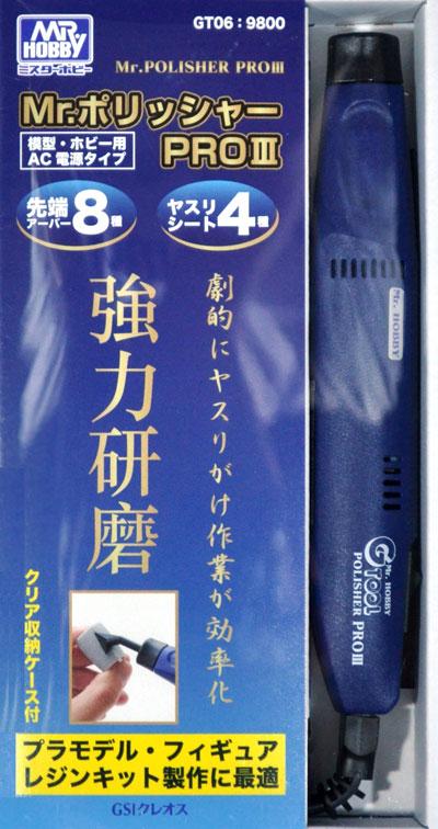 Mr.ポリッシャー PRO 3ポリッシャー(GSIクレオスGツールNo.GT006)商品画像