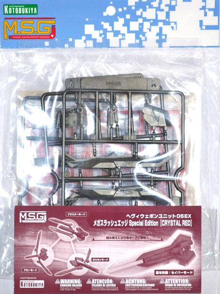 ヘヴィウェポンユニット 05EX メガスラッシュエッジ Special Edition CRYSTAL REDプラモデル(コトブキヤヘヴィウェポンユニットNo.SP001)商品画像
