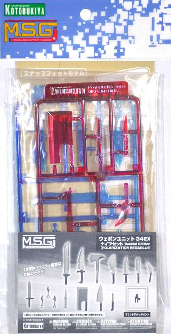 ウェポンユニット 34EX ナイフセット Special Edition POLARIZATION RED & BLUEプラモデル(コトブキヤM.S.G モデリングサポートグッズ ウェポンユニットNo.SP002)商品画像