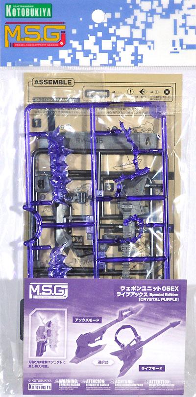 ウェポンユニット 05EX ライブアックス Special Edition CRYSTAL PURPLEプラモデル(コトブキヤM.S.G モデリングサポートグッズ ウェポンユニットNo.SP003)商品画像
