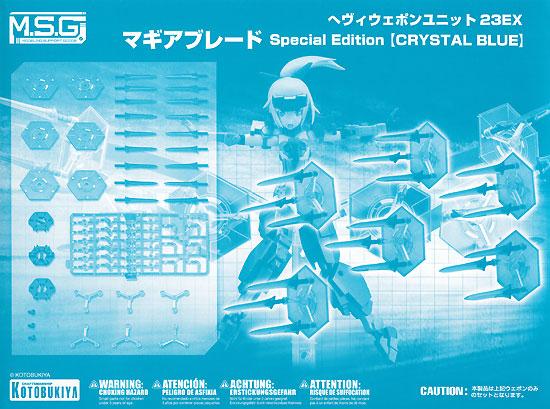 へヴィウェポンユニット 23EX マギアブレード Special Edition CRYSTAL BLUEプラモデル(コトブキヤヘヴィウェポンユニットNo.SP006)商品画像