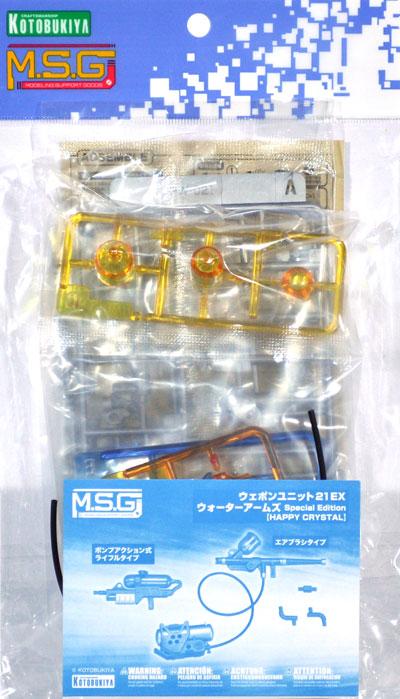 ウェポンユニット 21EX ウォーターアームズ Special Edition HAPPY CRYSTALプラモデル(コトブキヤM.S.G モデリングサポートグッズ ウェポンユニットNo.SP007)商品画像