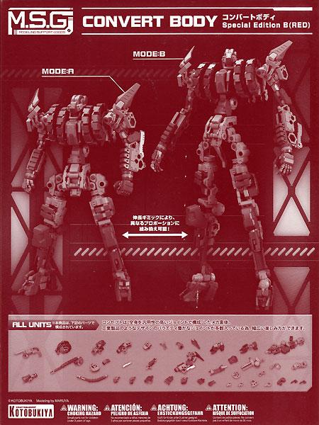 コンバートボディ Special Edition B (RED)プラモデル(コトブキヤM.S.G モデリングサポートグッズ メカサプライNo.MB053)商品画像