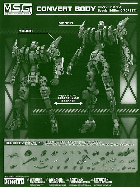 コンバートボディ Special Edition C (FOREST)プラモデル(コトブキヤM.S.G モデリングサポートグッズ メカサプライNo.MB054)商品画像