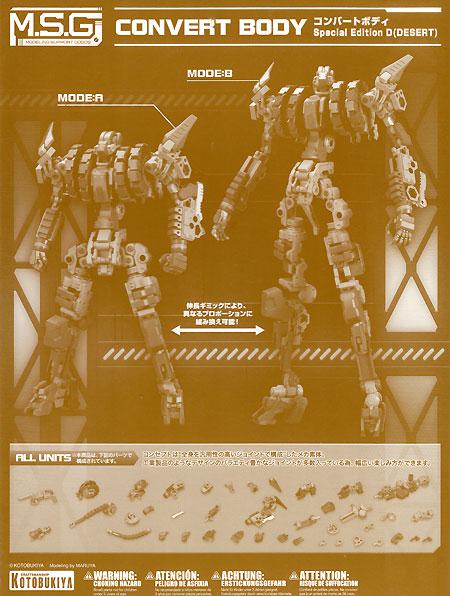 コンバートボディ Special Edition D (DESERT)プラモデル(コトブキヤM.S.G モデリングサポートグッズ メカサプライNo.MB055)商品画像