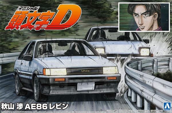 秋山 渉 AE86 レビンプラモデル(アオシマ1/24 頭文字D (イニシャルD)No.013)商品画像
