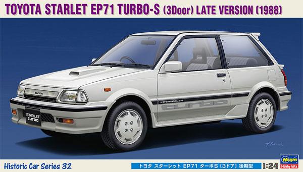 トヨタ スターレット EP71 ターボS 3ドア 後期型プラモデル(ハセガワ1/24 自動車 HCシリーズNo.HC032)商品画像